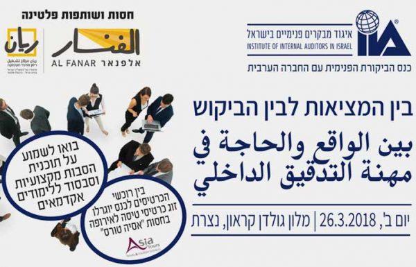 Israeli Arab Symposium on Internal Audit